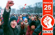 До встречи 25 марта в Минске и 26-го в регионах!