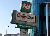 «Онербанк» спрятался под новым названием