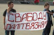 Максим Винярский: 8 cентября потребуем освободить всех политзаключенных