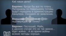 Опубликована запись, «перехваченная белорусскими спецслужбами»