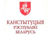 Фотафакт: У праекце Канстытуцыі 1994 прыгадваліся ВКЛ і БНР