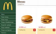 McDonald`s провел белорусизацию сайта