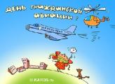 День работников гражданской авиации отмечается сегодня в Беларуси