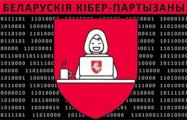 «Кибер-партизаны» опубликовали личные данные сотрудников СК