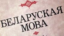 Олег Трусов: За белорусский язык нужно бороться