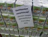 В Березе сахар раскупили мешками
