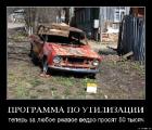 Утилизацией автохлама в Беларуси могли бы заниматься коммерческие фирмы -Кулешов