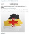 Антимайдан готовит съезд в Минске