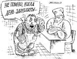 Минфин признает задержки по зарплате