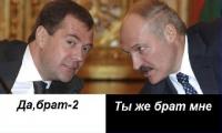 Медведев отказался встретиться с Лукашенко