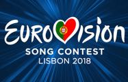 В Лиссабоне проходит церемония открытия «Евровидения 2018» (видео онлайн)