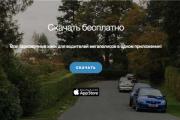 Приложение для поиска бесплатной парковки привлекло 10 миллионов рублей