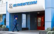Работники «Белнефтехима»: Санкции США работают даже не вступив в силу