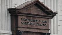 Нацбанк отложил решение по ставке рефинансирования
