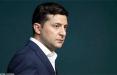Зеленский: Украина готова к российскому вторжению