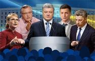 Выборы в Украине: обработано 95% протоколов
