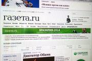 Доступ к сайту «Газеты.ру» восстановлен