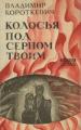 По мотивам романа Владимира Короткевича готовится сценарий для фильма