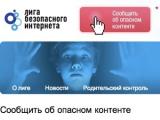 """Россия предложила США обменяться """"черными списками"""" сайтов"""