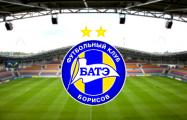 БАТЭ примет участие в Генеральной ассамблее Ассоциации европейских клубов
