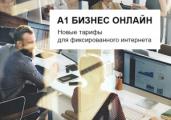 velcom   A1 запустил «A1 Бизнес онлайн» с фиксированным интернетом для бизнеса