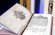 В Минске презентовали факсимильное издание первого «Букваря»