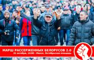 «Баста!»: Брестчане готовятся к Маршу рассерженных белорусов 2.0