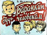 """""""Беларусьфильм"""" завершил работу над тремя хроникально-документальными фильмами"""