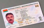 Когда белорусам начнут выдавать ID-карты