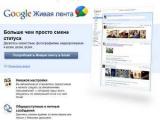 Google предложил делиться информацией через Gmail