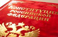 Нужна ли России Конституция?