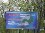 Донбасс готовится к опросу о присоединении к Днепропетровщине