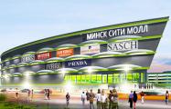 В Минске построят торговый центр за $28 миллионов