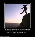 Беларусь уверенным шагом идет к краю пропасти