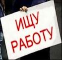 Белорусы остаются с безработицей один на один