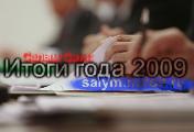 Директива №4 обязывает все проекты документов согласовывать с бизнес-сообществом