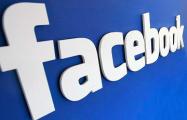 Капитализация Facebook за неделю упала на 58 миллиардов долларов
