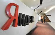 Акции «Яндекса» рухнули на американской бирже