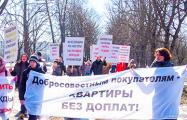 Обманутые дольщики прошли шествием по Минску