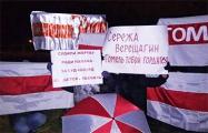 Жители Гомеля вышли в поддержку Сергея Верещагина