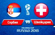 ЧМ-2018: Швейцария победила Сербию