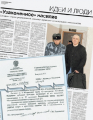 Редактора независимой газеты вызывают в прокуратуру