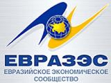 Беларусь может получить средства из Антикризисного фонда ЕврАзЭС