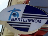 """""""Белтелеком"""" снижает стоимость предоставления и техобслуживания абонентской линии для интернет-операторов"""