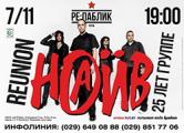 Группа «Наив» выступит в Минске с новой программой