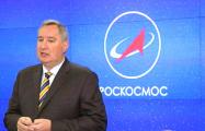 Рогозин констатировал технологический коллапс Роскосмоса
