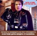 Тайна Дарта Вейдера раскрыта: фотожабы на Людмилу Янукович