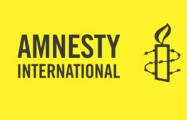 Amnesty International потребовала немедленно освободить белорусских политзаключенных