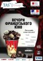 Неделя французского кино пройдет в Минске 21-25 марта