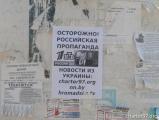 «Осторожно, российская пропаганда»